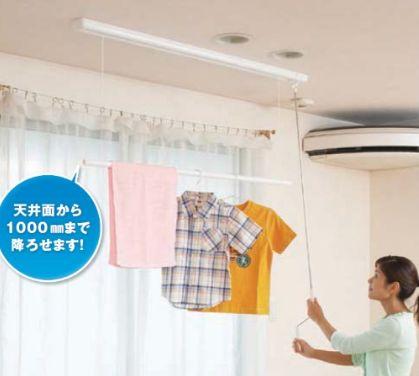 アルミ/鉄製 室内物干し ホスクリーンURB型(天井埋込タイプ) 1セット 全長1800