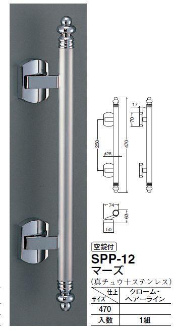 プッシュプルハンドル錠(空錠) マーズ ヘアーライン色(真鍮+ステンレス)