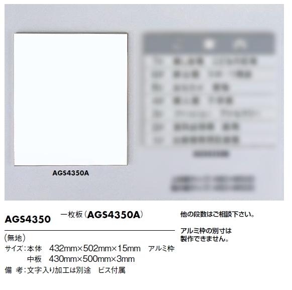 返品不可品 案内板サインプレート 1枚板 432×502 名入れなし