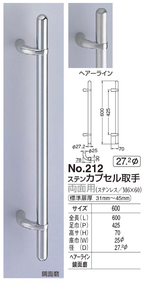 ドア用取っ手 ステン カプセル取手 600サイズ