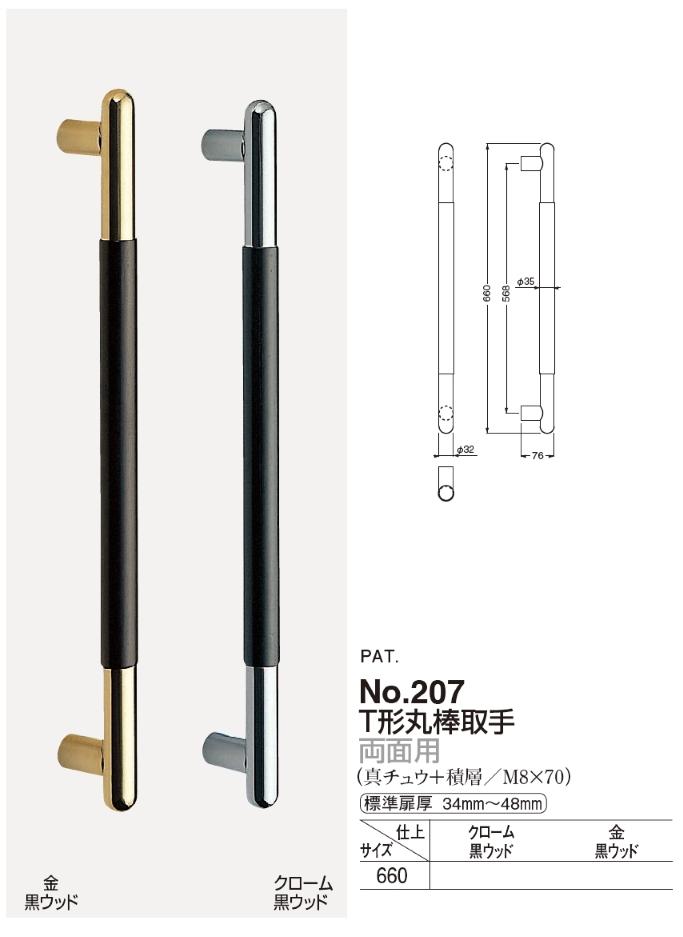 【30%OFF】 ドア用取っ手 T形丸棒取手 660サイズ:バーズ・ソウル-木材・建築資材・設備