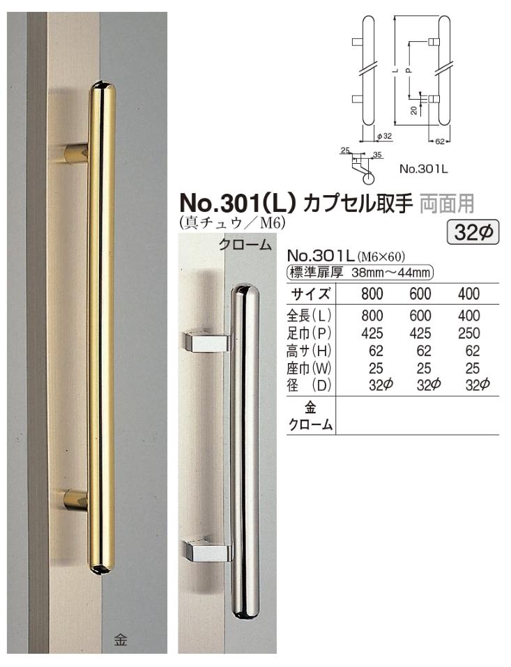 ドア用取っ手 カプセル取手(L形) 600サイズ 両面用