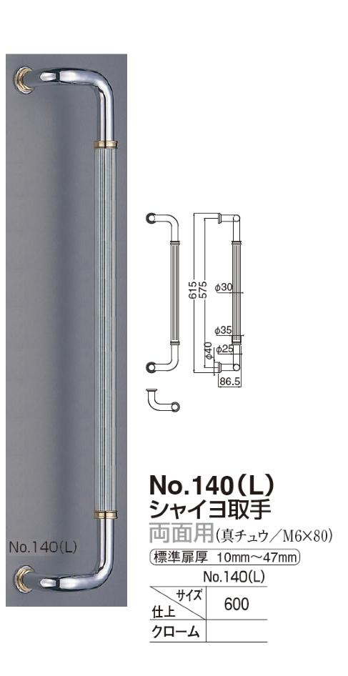ドア用取っ手 シャイヨ取手(L形) 600サイズ