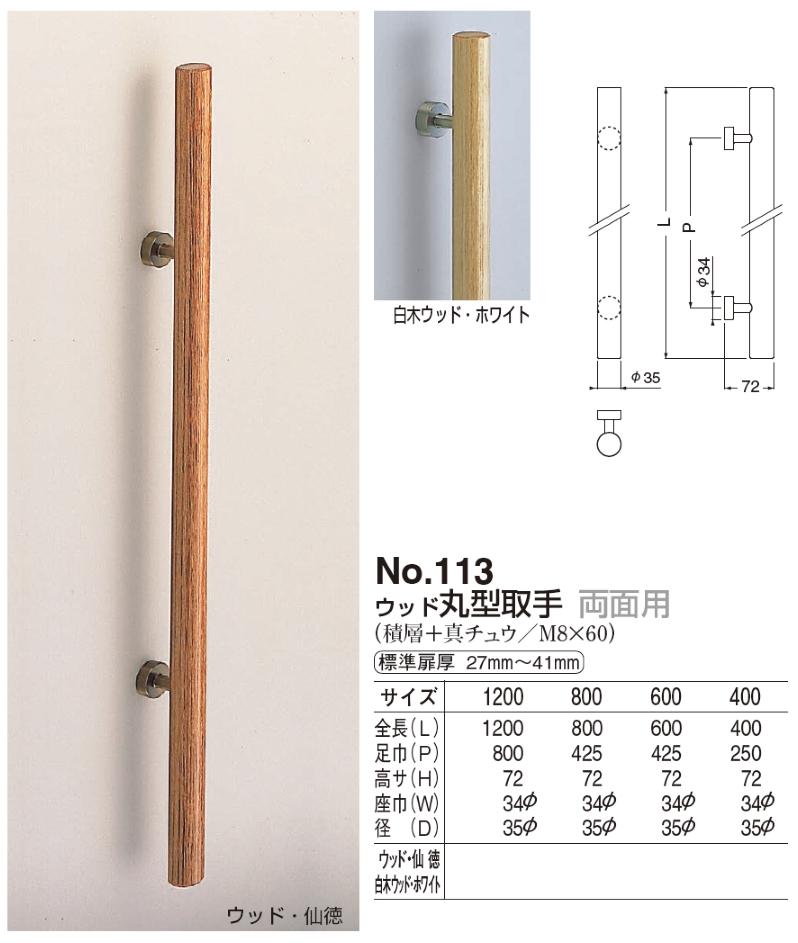 ドア用取っ手 ウッド 丸型取手 800サイズ
