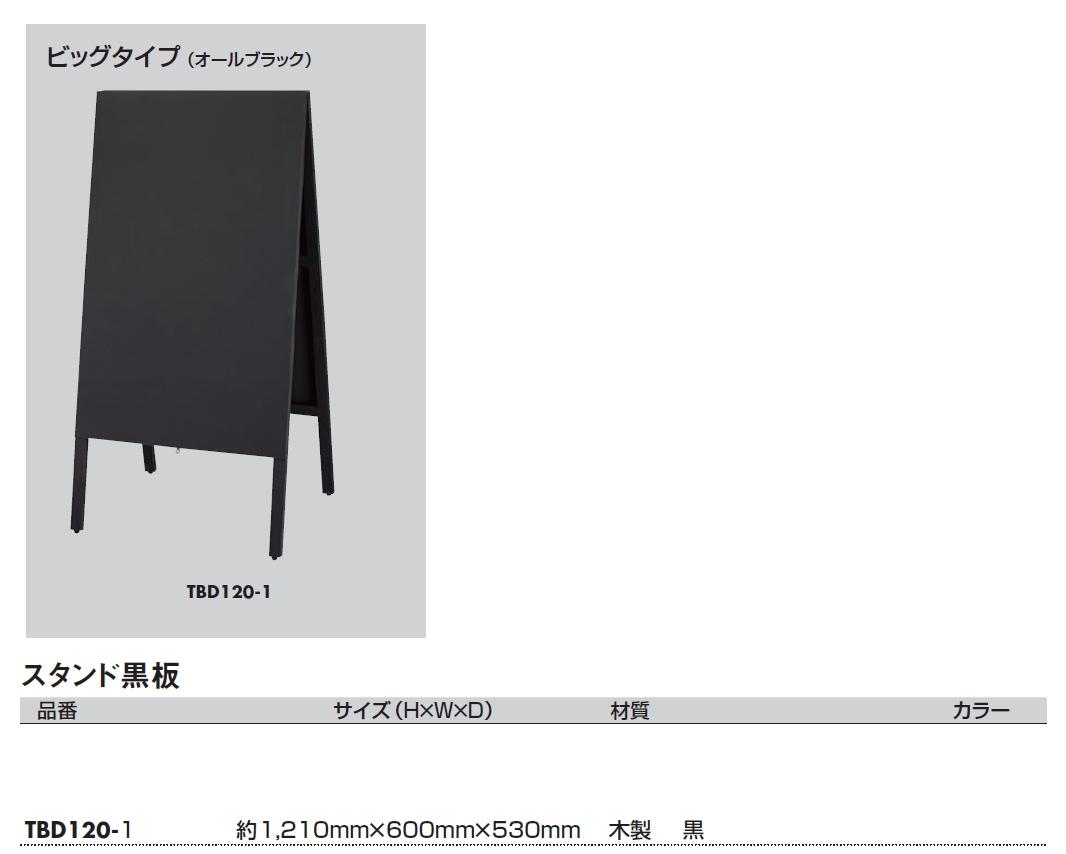 ビッグ オールブラックタイプ スタンド黒板 3台セット