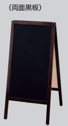 両面 洋風タイプ スタンド黒板 3台セット マグネット可