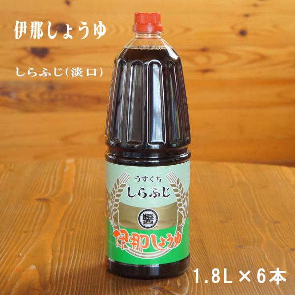国産品 伝統の製法にこだわった すっきりとした味の薄口醤油です 伊那しょうゆ 1.8L×6本 うすくち しらふじ 驚きの値段で