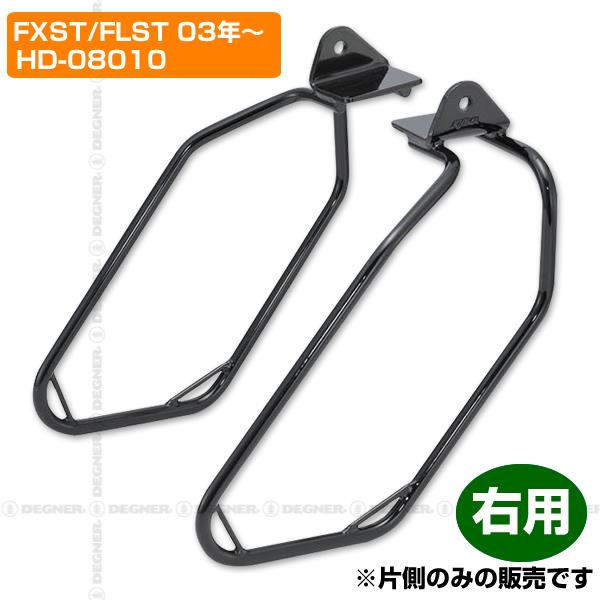 HD-08010 キジマバッグサポート FXST/FLST 用03年~ 右側 ブラック  ( HD-08010 )