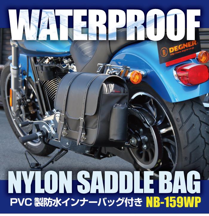 【デグナーWEB正規代理店】 NB-159WP 防水ナイロンサドルバッグ ブラック (容量17L)