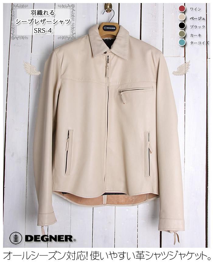【デグナーWEB正規代理店】 SRS-4 レザーシャツ ベージュ XL