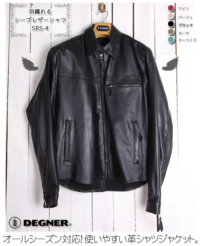 【デグナーWEB正規代理店】 SRS-4 レザーシャツ ブラック