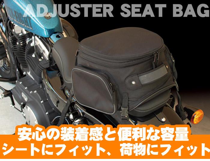 【デグナーWEB正規代理店】 NB-120 アジャスターシートバッグ ブラック  ( NB-120-BK )