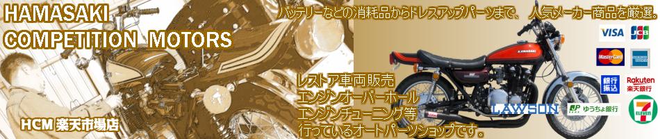 HCM 楽天市場店:モリワキ製品を中心に、オートパーツ各種取扱・販売!HCM楽天市場店。
