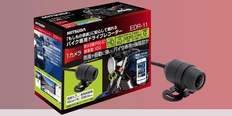 ミツバサンコーワ 二輪車用ドライブレコーダー EDR-11(1カメラ)  (品番 EDR-11)