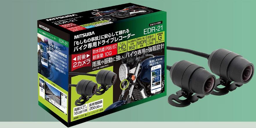 ミツバサンコーワ 二輪車用ドライブレコーダー EDR-21(2カメラ)  (品番 EDR-21)
