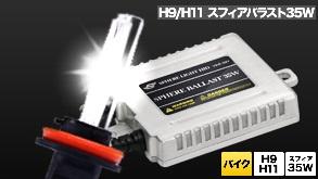 SPHERE LIGHT/スフィアライト HIDコンバージョンキット H11 35W/6000K