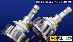 SPHERE LIGHT/スフィアライト スフィアLEDコンバージョンキット HB4(9006) 6000K 2灯用 20W