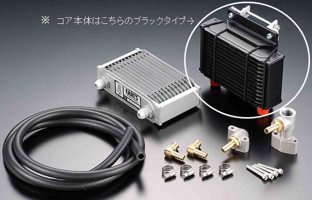 PMC/ピーエムシー 72~80 Z750-1000用 オイルクーラー 13段 ブラック