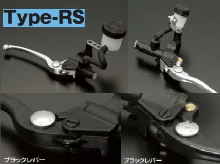 ADVANTAGE/アドバンテージ マスターシリンダー Type-RS ブラックレバー φ5/8inc (15.9mm)