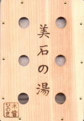 【GET!北海道 二股温泉 湯の華鉱石使用 美石の湯】