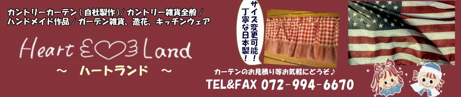 カントリー雑貨のお店Heart Land:カントリーチェックのカフェカーテンやのれんの通販