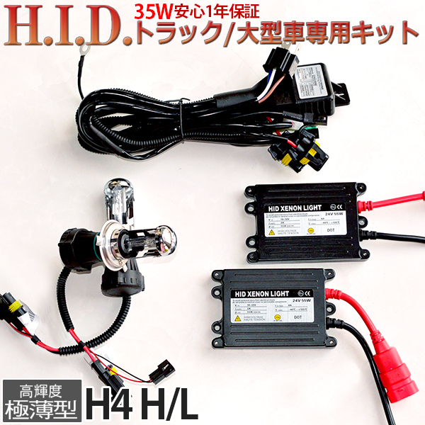 on h4 hid wiring harness