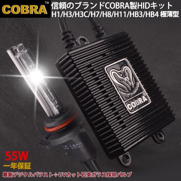 世界NO.1ブランドCOBRA製 極薄型 HIDキットH1/H3/H7/H8/H11/HB3/HB4 55W 一年保証 色選択【最高品質】hidkitco55wss