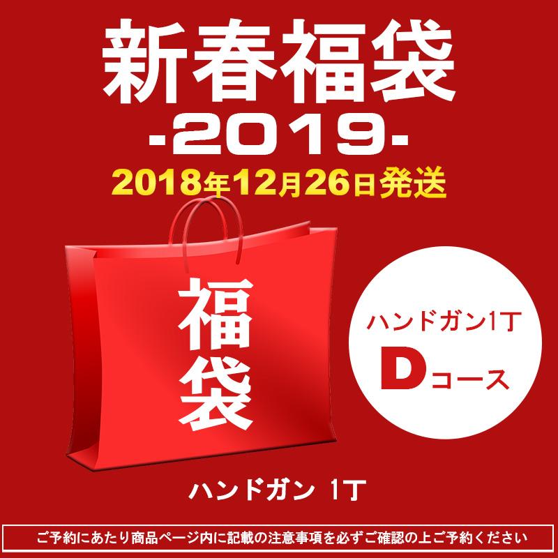 【予約】2019新春 HTGミリタリー福袋Dコース ハンドガン 1丁 [当店からの発送日:12月26日]