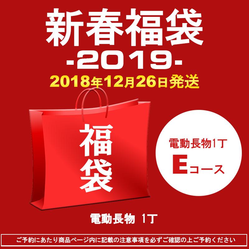 【予約】2019新春 HTGミリタリー福袋Eコース 電動長物 1丁 [当店からの発送日:12月26日]