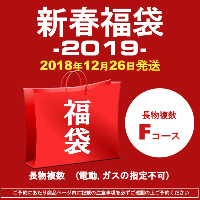 【予約】2019新春 HTGミリタリー福袋Fコース 長物複数 [当店からの発送日:12月26日]