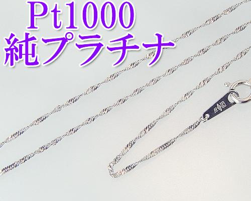 PTプラチナネックレスチェーン喜平40cm 【レディース,激安,特価,通販】