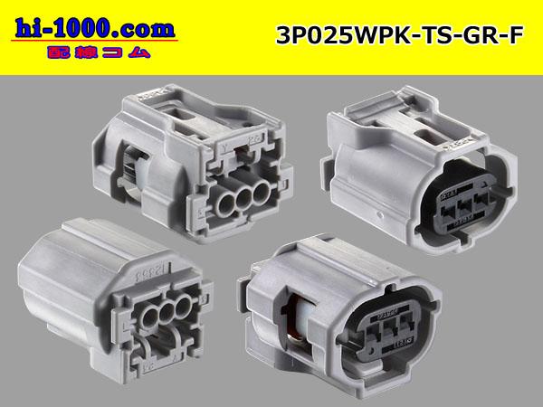 025형 TS방수 시리즈 3극히 회색 F연결기 킷/3 P025WPK-TS-GR-F