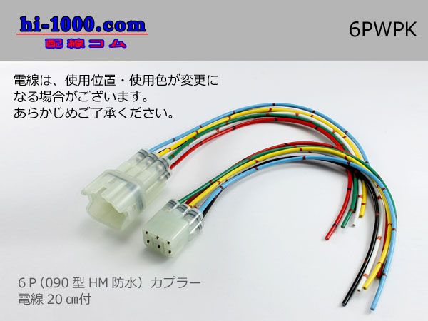 Terrific Hi 1000 Rakutenichibaten Sumitomo Wiring Systems Made By Hm With 6 Wiring 101 Akebretraxxcnl