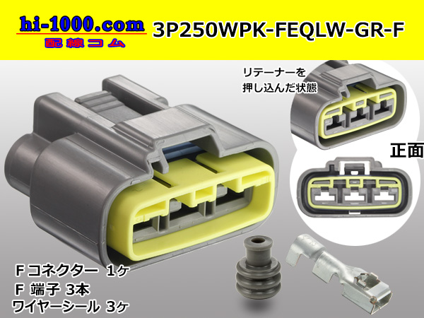 3P 후 QLW 여성 단자 쪽 결합기 그레이 F250-QLW2030-WS-QLW30/3P250WPK-FEQLW-GR-F