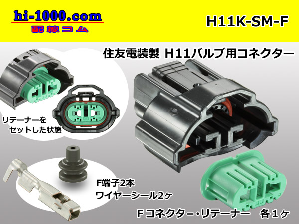 Wondrous Hi 1000 Rakutenichibaten Sumitomo Wiring Systems Made By H11 For Wiring Database Liteviha4X4Andersnl