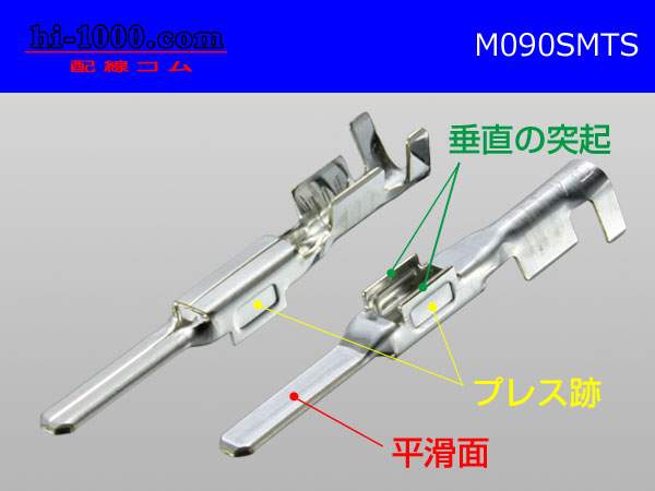 090 090 type Sumitomo TS/ Yazaki series male terminal non-waterproofing /M090-SMTS