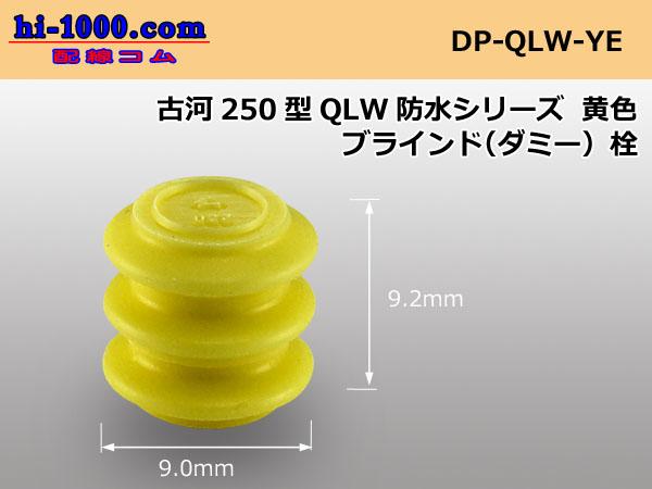코가 250형 QLW 방수 시리즈 더미 플러그 황색/DP-QLW-YE