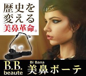 B.B.beaute美鼻ボーテ|話題の美鼻補正器具