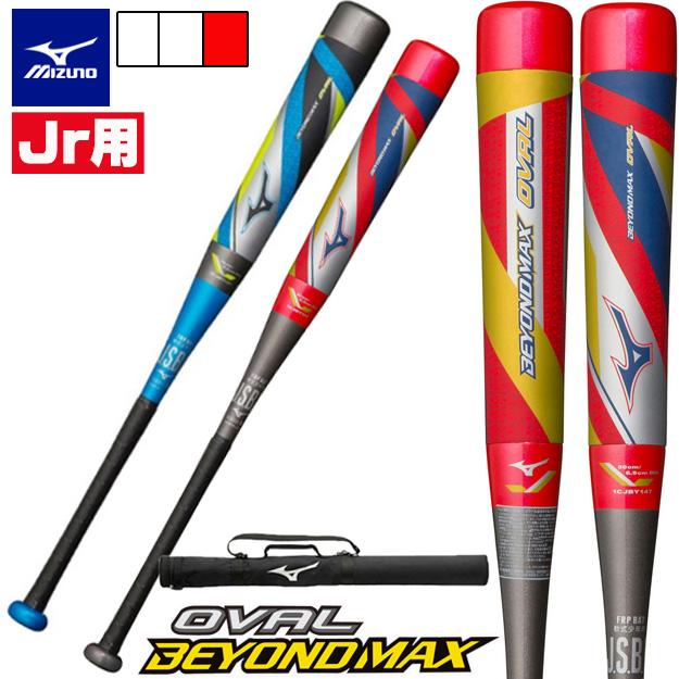 [2020限定モデル]ミズノ 少年軟式用 ビヨンドマックス オーバル 1CJBY147 トップバランス カーボン バット 野球