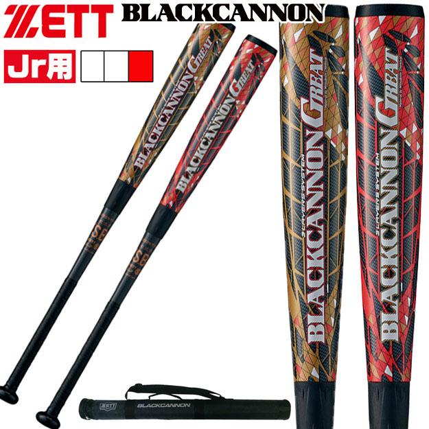 [限定モデル!史上最強モデル]ZETT ゼット ブラックキャノンGREAT 少年軟式用バット BCT750 FRP製バット J号球対応 高反発 三重構管造 トップバランス 野球
