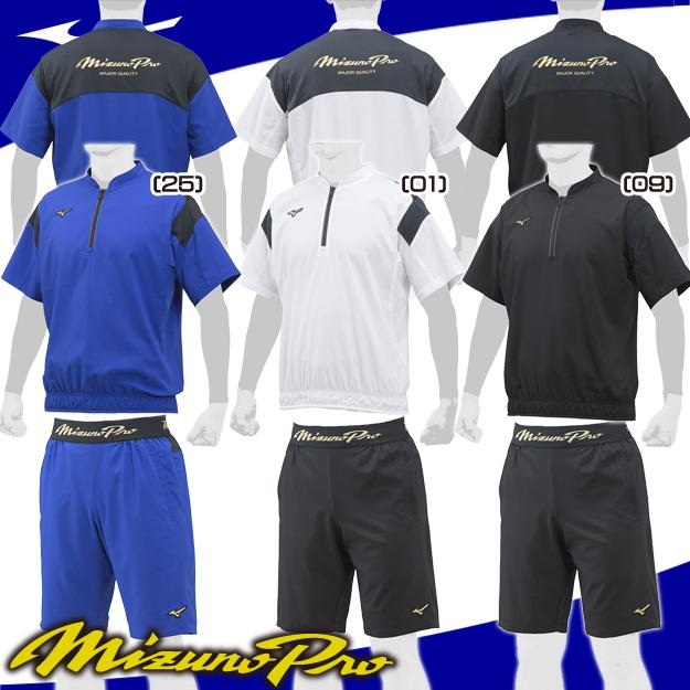 【限定モデル】ミズノプロ トレーニングジャケット ハーフZIP 半袖 ハーフパンツ 上下セット 12JE8J82 12JF8J81 トレーニングウエア 野球