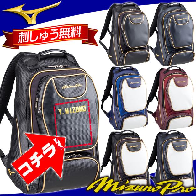 【特別企画!刺しゅうオーダー無料!】ミズノ(MIZUNO) ミズノプロ 大人気 バックパック 1FJD6000 野球 リュック