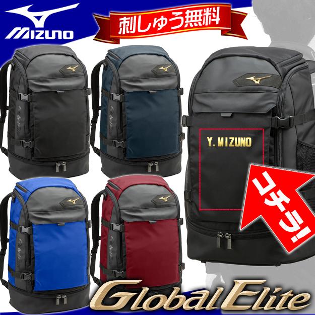 容量約40L バックパック 【ミズノ】 1FJD7410 Mizuno Global Elite 野球: 【受注会限定】 【送料無料!】