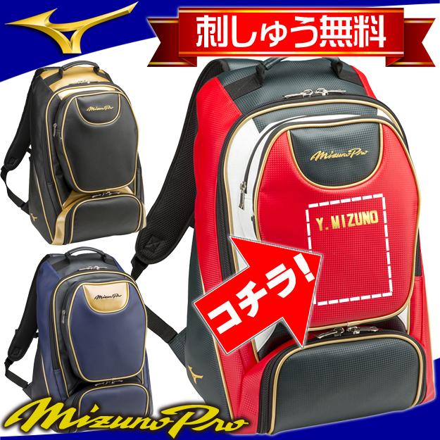 【限定モデル!刺しゅう無料】ミズノプロ バックパック 1FJD8409 送料無料 リュック 野球