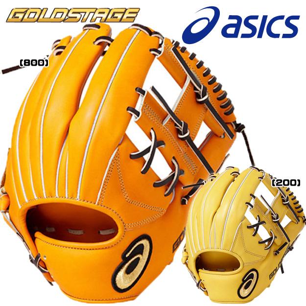 特価!【限定モデル】アシックス 硬式用 グラブ 内野手用 ゴールドステージ ロイヤルロード BGH8CH 硬式グローブ 野球 右投げ用