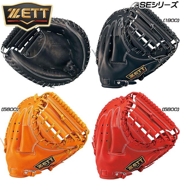 【限定モデル】2020モデル ZETT ゼット プロステイタス 硬式用 キャッチャーミット SEシリーズ BPROCM02S 捕手用 日本生産 野球