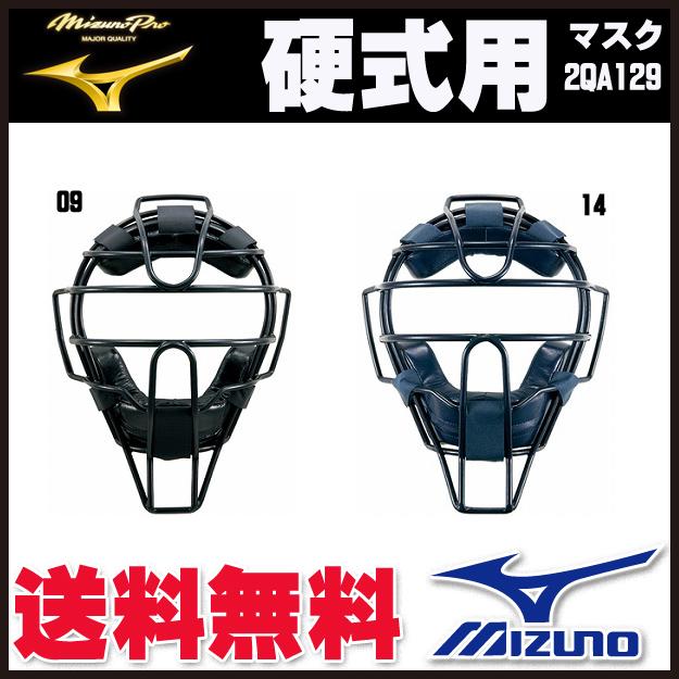 【特価20%OFF・送料無料】MIZUNO ミズノ(ミズノプロ)硬式用 キャッチャーマスク (スロートガード一体型)2QA129 野球