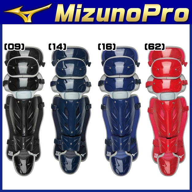 ミズノ(MIZUNO) ミズノプロ 軟式用 キャッチャー レガース 最高峰モデル 1DJLR110 野球用 捕手用 キャッチャー防具