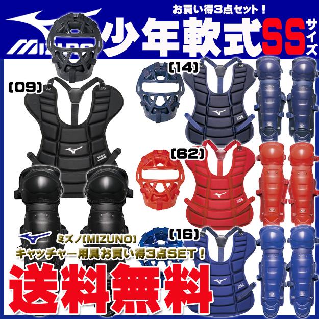 【お買得特価20%OFF・送料無料】ミズノ (MIZUNO) 少年軟式用 キャッチャー用具 3点セットサイズ/SS(身長目安:135-145cm) チームカラーで選べる4色展開1DJQY130 1DJPY111 1DJLY111マスク プロテクター レガース  野球