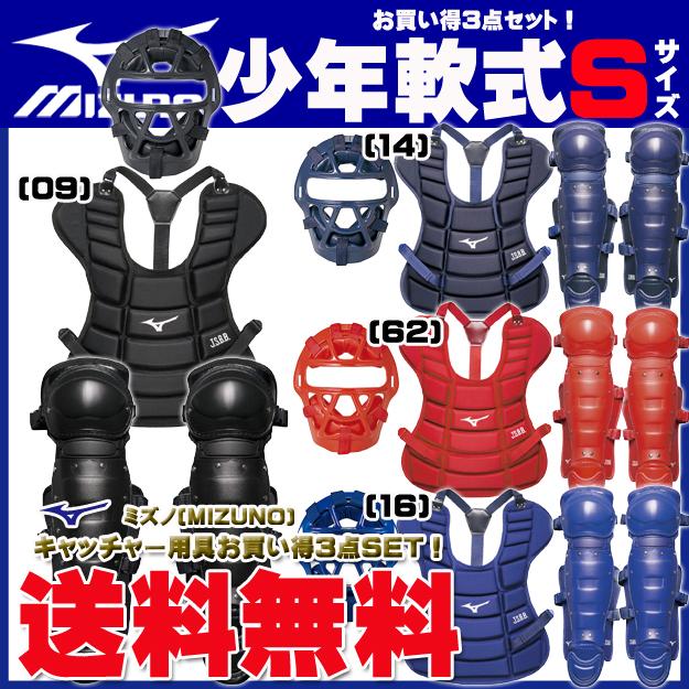 【お買得特価20%OFF・送料無料】ミズノ (MIZUNO) 少年軟式用 キャッチャー用具 3点セットサイズ/S(身長目安:145-155cm) チームカラーで選べる4色展開1DJQY130 1DJPY110 1DJLY110マスク プロテクター レガース  野球